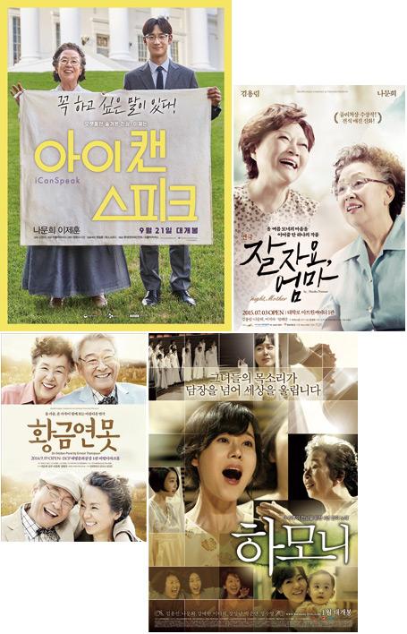 나문희 작품_영화 아이캔스피크, 잘자요 엄마, 황금연못, 하모니