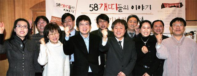 58개띠들의 이야기 출간을 기념해 서울 중구 충무로의 한정식집에 모여 파이팅을 외치고 있는 인사들