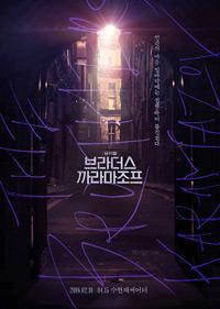 뮤지컬_브라더스 까라마조프