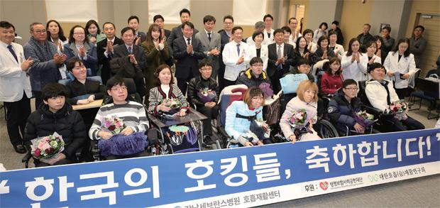 지난 2월 27일 강남세브란스병원 본관 중강당에서 열린 '한국의 호킹들, 축하합니다' 행사에서 김근수 병원장을 비롯한 참석자들이 기념촬영을 하고 있다.
