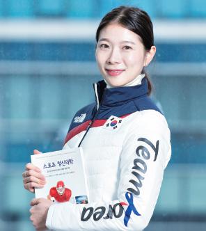 박인혜 멘탈 코치