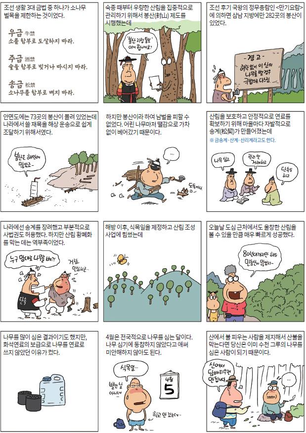 나는 조선의 국목이다2