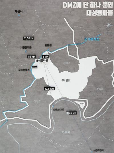 위 : 마을 기록관에 전시된 '대성동 자유의 마을' 지도. 비무장지대(DMZ) 내 유일한 남북 민간 거주 마을의 위치를 한눈에 볼 수 있다.