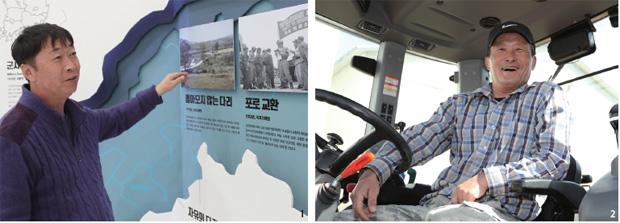 1 김동구 이장이 '마을기록관'에서 마을의 역사를 설명하고 있다. 2 마을 주민인 전창복 씨가 농사일을 마치고 환하게 웃고 있다.