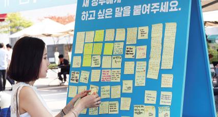 문재인정부는 국정을 국민에 공개하고 참여를 보장하고 있다. 사진은 2017년 5월 28일 서울 광화문 광장에 위치한 '광화문1번가' 오프라인 현장에서 정부에 바라는 글을 붙이고 있는 시민. 50일간 18만705건의 정책제안을 접수해, 1718건의 우수제안을 채택했다