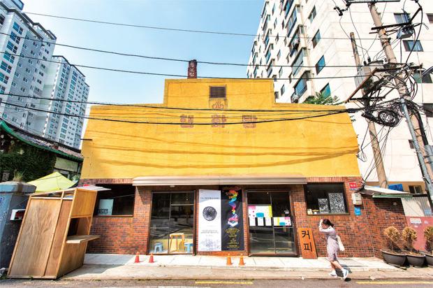 서울 마포구 아현동에 위치한 행화탕 전경