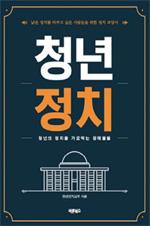 책_청년정치