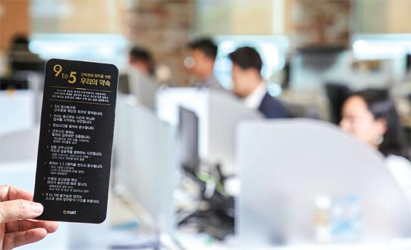 이마트는 지난해 12월 대기업 최초로 주 35시간 근무제를 도입한 이후 직원들의 일하는 태도가 완전히 달라졌다.