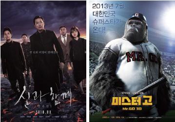 영화 '신과 함께-인과 연' 포스터 3 영화 '미스터 고' 포스터