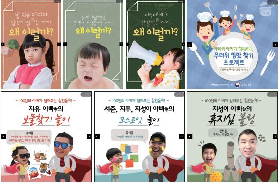 아빠넷에서는 다양한 육아정보를 공유할 수 있다.
