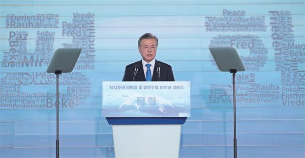 문재인 대통령이 8월 15일 서울 용산구 국립중앙박물관에서 열린 제73주년 광복절 및 정부수립 70주년 경축식에서 경축사를 하고 있다.