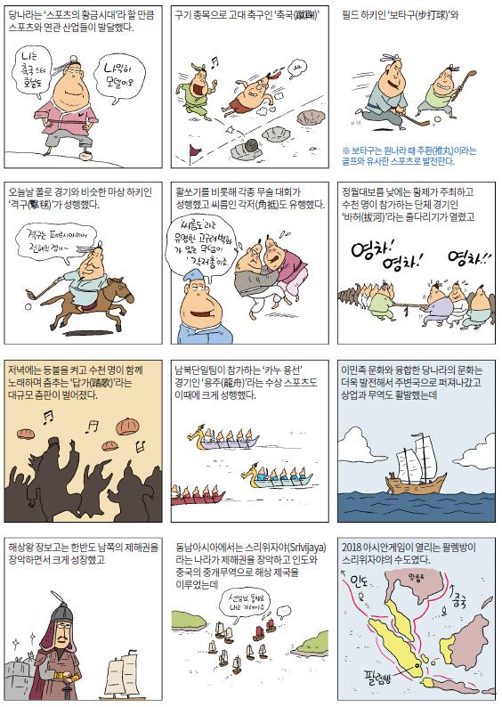 이슈를 품은 역사이야기2