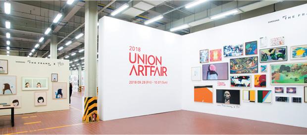 서울 성동구 에스팩토리에서 열린 '유니온 아트페어' 입구