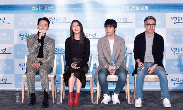 영화 '별리섬' 출연진, 왼쪽부터 배우 변요한, 공승연, 정윤석 그리고 배종감독
