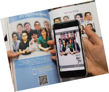 스마트폰으로 페이지를 찍으면 영상으로 책을 볼 수 있는 증강현실 기술