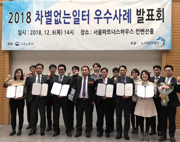12월 6일 서울파트너스하우스 컨벤션홀에서 열린 '2018 차별 없는 일터 우수사례 발표회' 시상식 장면