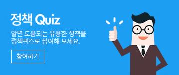 정책Quiz 알면 도움되는 유용한 정책을 정책퀴즈로 참여해 보세요 참여하기