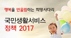 국민생활서비스 정책 2017