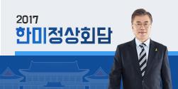 대통령정상회담