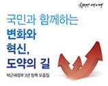 박근혜 정부 3년 이미지