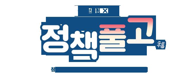 공감X정책브리핑 정책불고 참여기간 2020년 1월16일(목) ~ 2월 2일(일)까지