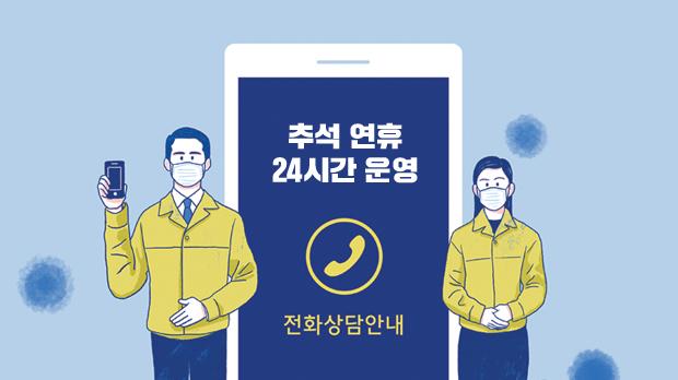 추석 연휴 기간에도 24시간 운영되는 코로나19 상담 콜센터 번호는?