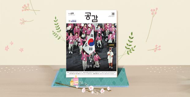 내 삶에 필요한 정책·생활 정보를 볼 수 있는 대한민국 대표 정책주간지는?