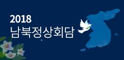 2018남북정상회담