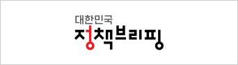 대한민국 정책브리핑 로고 가운데 정렬 흰색 배경