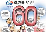 [7월 국정소식] 아, 건국 60년!