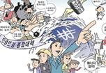 [7월 국정소식] 고유가 시대, 경제살리기에 동참...