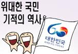 [7월 국정소식] 위대한 국민 기적의 역사