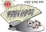 [7월 국정소식] 민생안정 종합대책