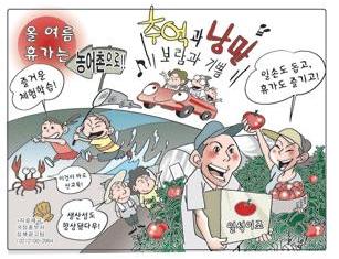 [7월 국정소식] 올 여름휴가는 농어촌으로_02