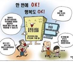 [7월 국정소식] 한 번에 OK 행복도 OK_02