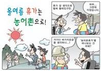 [7월 국정소식] 올 여름휴가는 농어촌으로_01