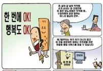 [7월 국정소식] 한 번에 OK 행복도 OK_01