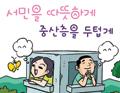 [7월 국정소식] 서민을 따뜻하게 중산층을 두텁게