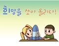 [7월 국정소식] 희망을 쏘아 올리다!