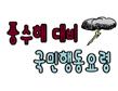 [7월 정책만화]풍수해 대비 국민행동요령