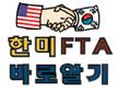 [7월 정책만화]한미FTA 바로알기