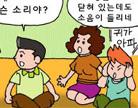 [대한민국 권익군] 천안 우미린아파트 724세대 교...