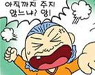 [만화고충처리소] 할머니 이제 오지 마세요 ①