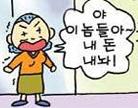 [만화고충처리소] 할머니 이제 오지 마세요 ②