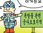 [만화고충처리소] 대불산업단지 내 군사보호구역 ...