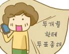 [알파걸의 알뜰한 인생] 슈퍼스타K3 문자투표 수...