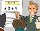 [대한민국 권익군] 버스정류장에 세워주세요