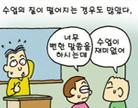 [만화 고충처리소] 방과후학교 100% 즐기기 ②