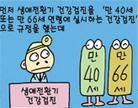 [만화고충처리소]