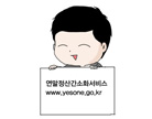 [절세가인 모노툰] 만화로 보는 교육비 공제!